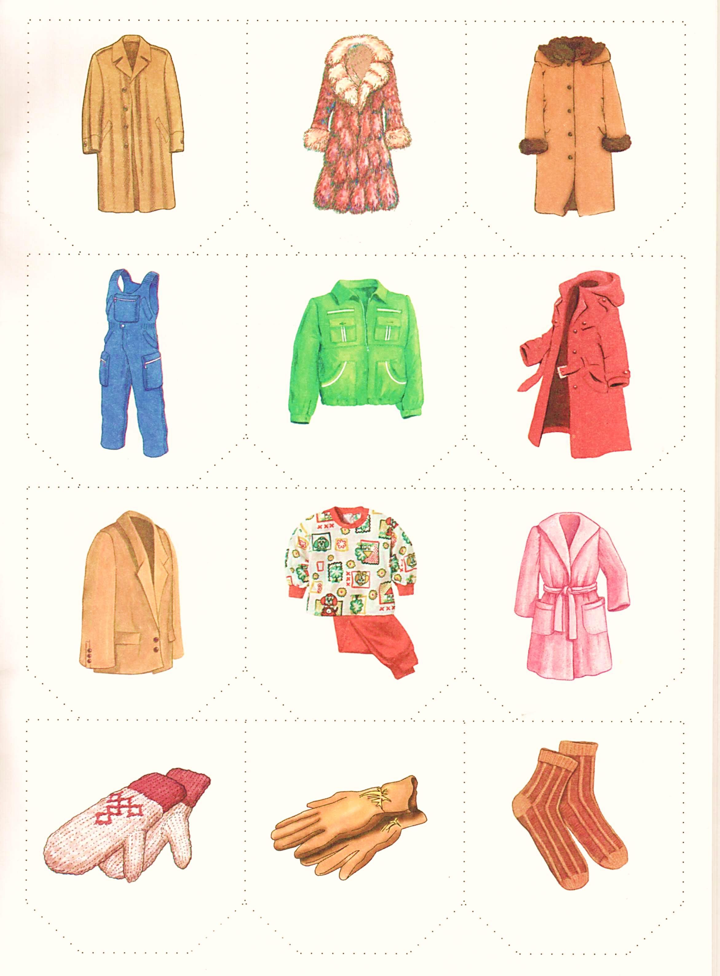 занятие одежда картинки первой джокер всем