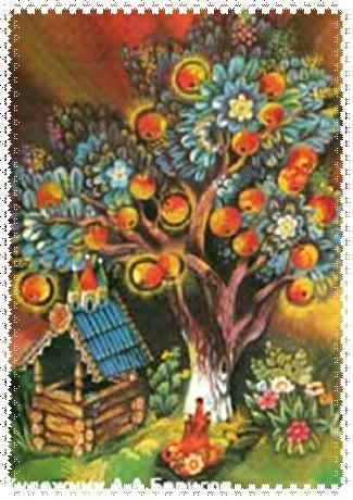 подобрать иллюстрации к сказке о молодильных яблоках и живой воде