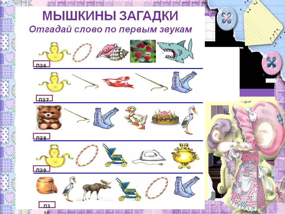картинки для развития фонематического восприятия этого