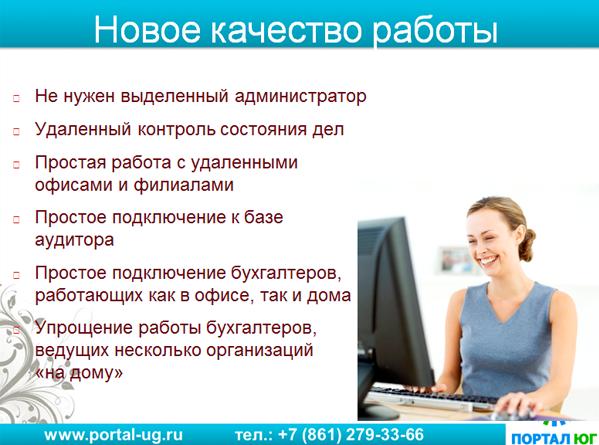 Работа бухгалтера удаленно вакансии иркутск работа фрилансером в иркутске