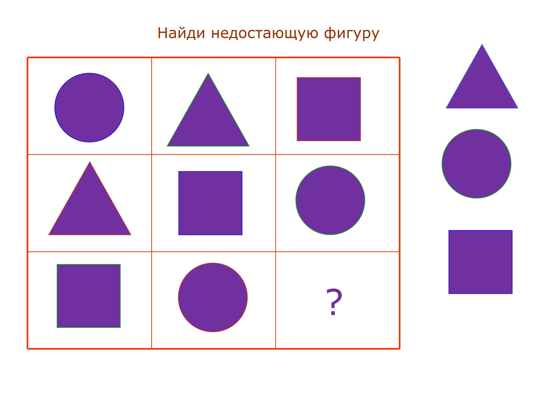 Логические таблицы для детей в картинках