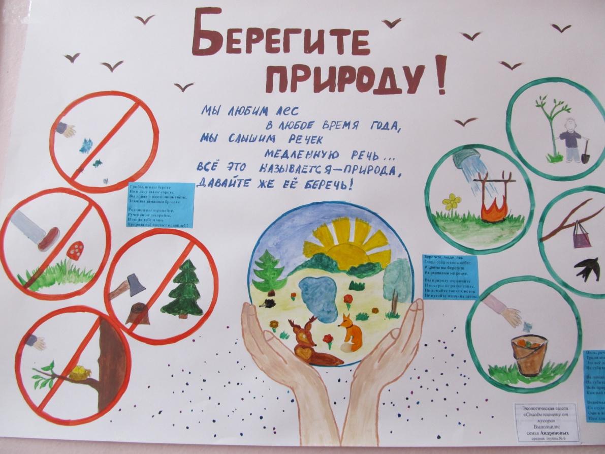 Плакат береги природу