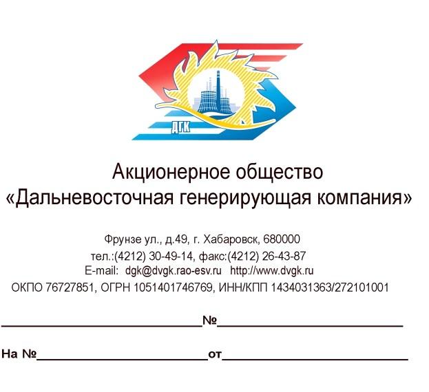 Дальневосточная генерирующая компания хабаровск официальный сайт создание сайтов через блокнот html