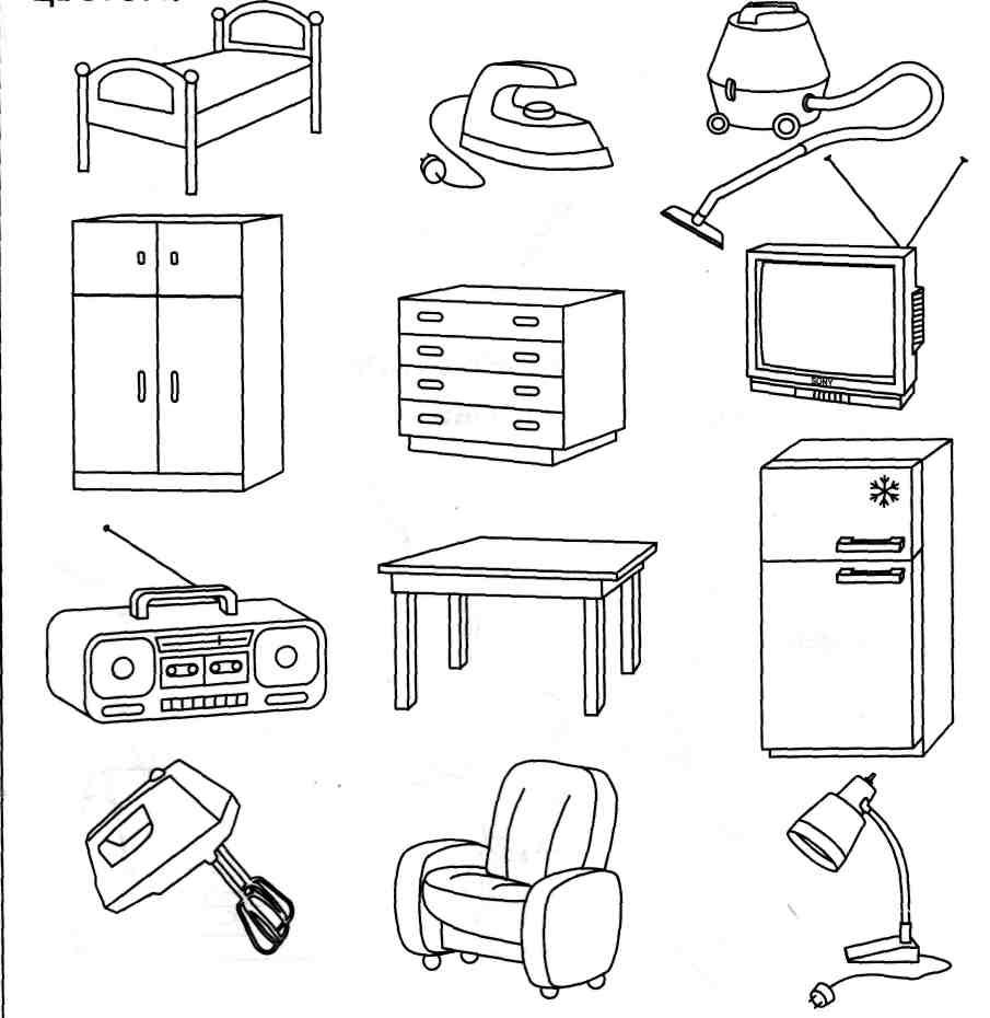 картинки предметы домашнего быта раскраски диван должен