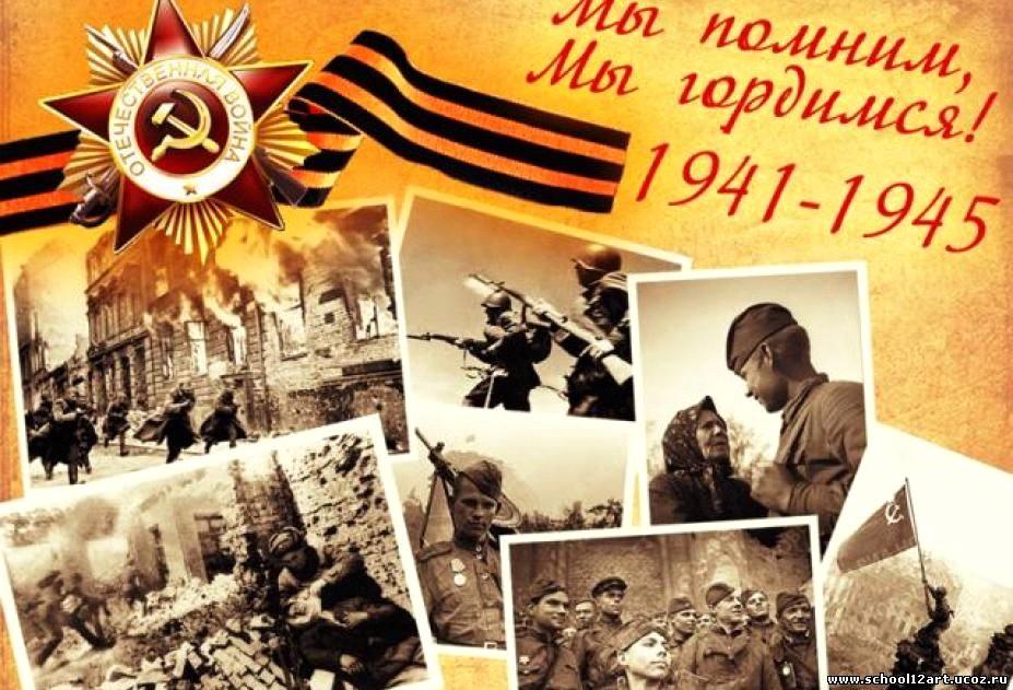 Пожилого, открытки про вов 1941-1945