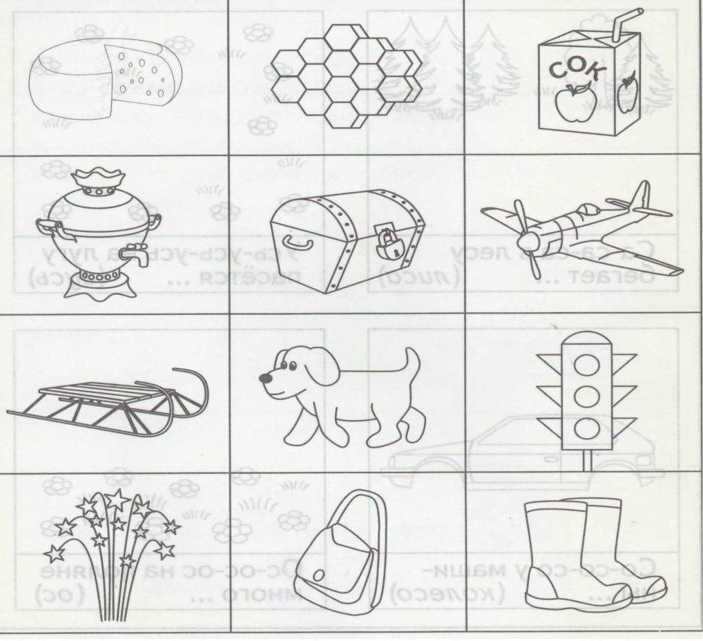 картинки на звук р черно-белые по логопедии иметь
