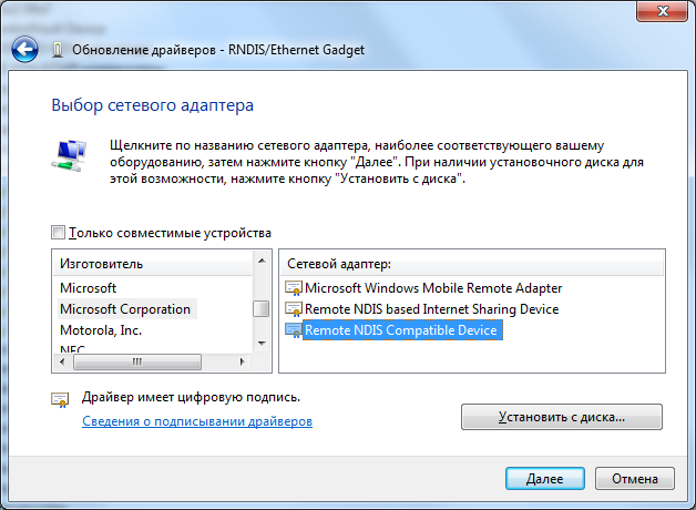 ZTE USB REMOTE NDIS DEVICE DRIVERS FOR WINDOWS XP