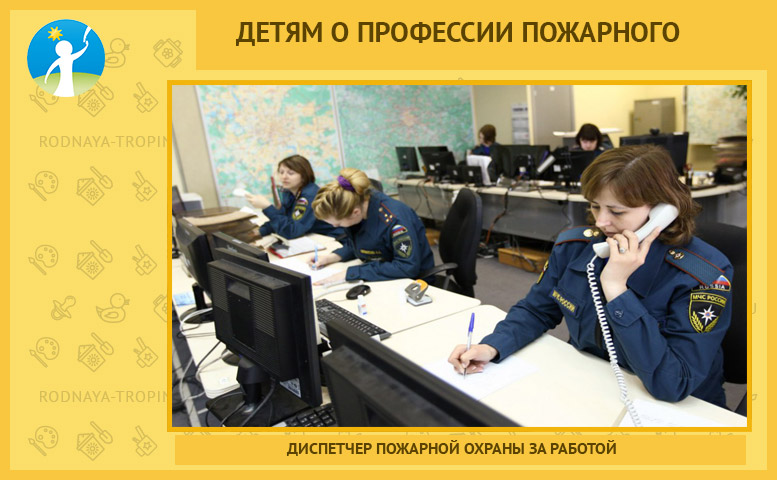 картинки диспетчера пожарной охраны популярны среди