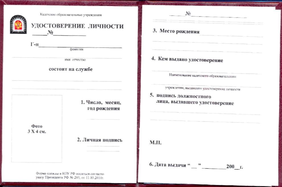 удостоверение кадета картинки личного состава