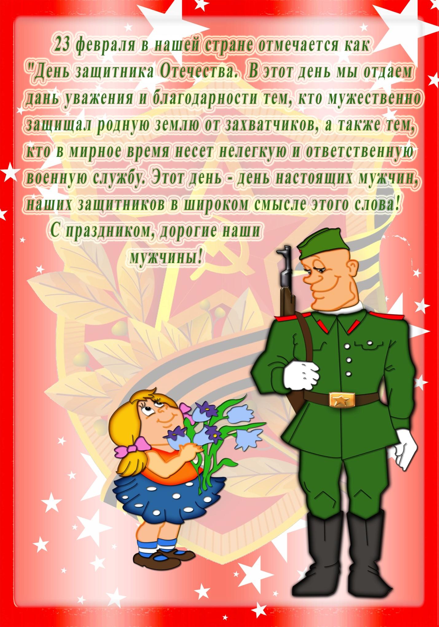 Стихи на 23 февраля в детском саду подготовительная группа